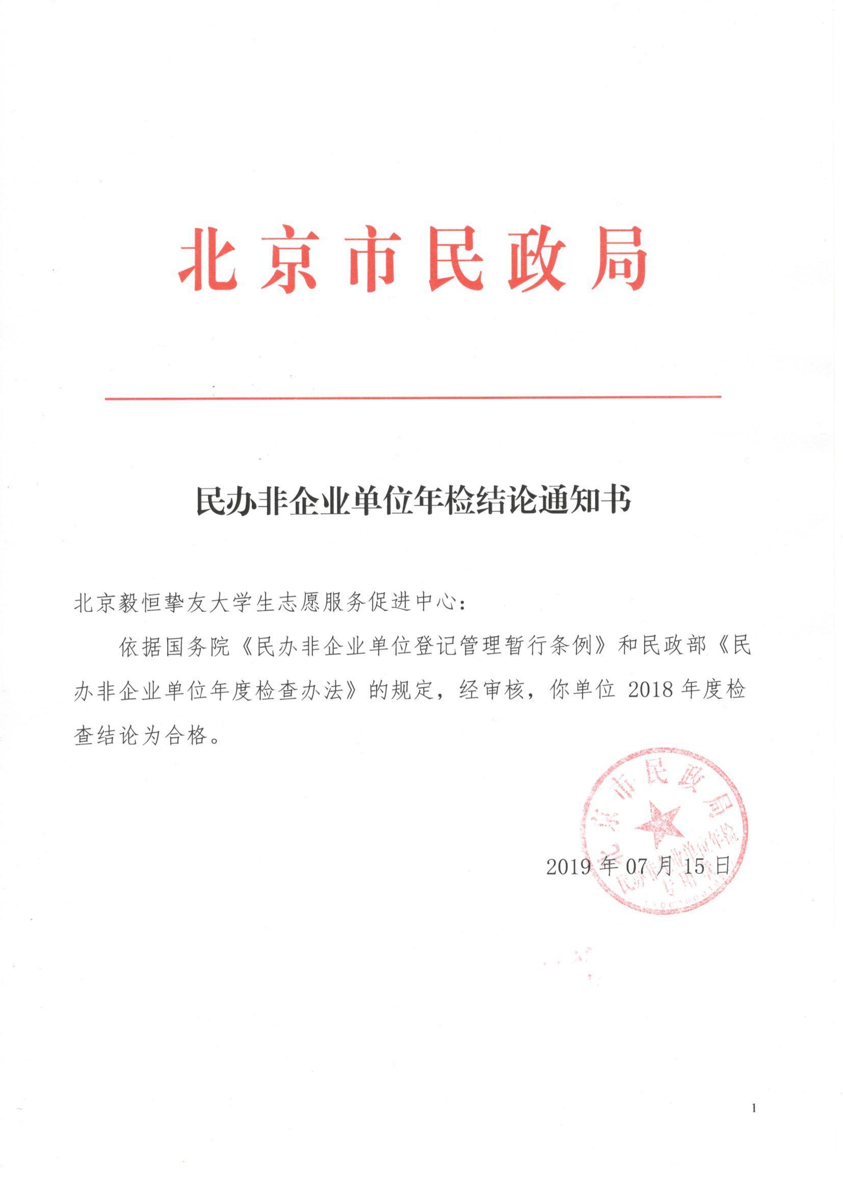 毅恒挚友2018年检结论通知书